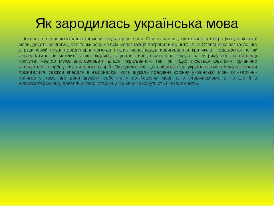 Як зародилась українська мова Інтерес до коренів української мови існував у в...