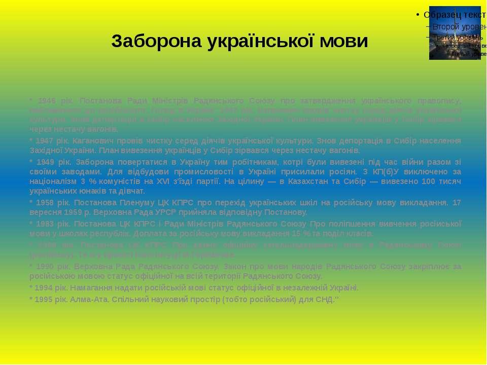 Заборона української мови * 1946 рік. Постанова Ради Міністрів Радянського Со...