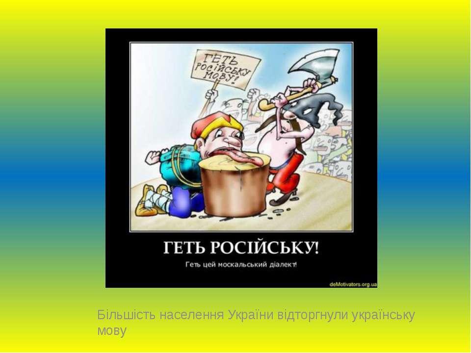 Більшість населення України відторгнули українську мову