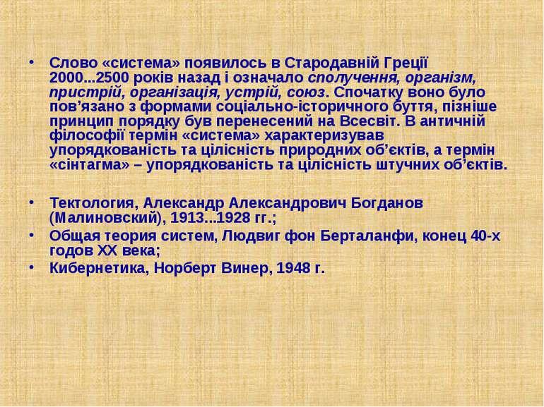 Слово «система» появилось в Стародавній Греції 2000...2500 років назад і озна...
