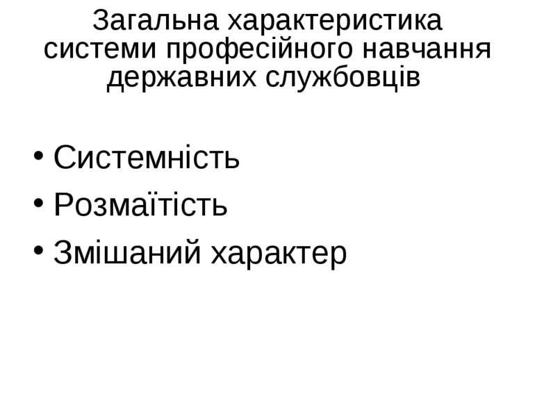 Загальна характеристика системи професійного навчання державних службовців Си...