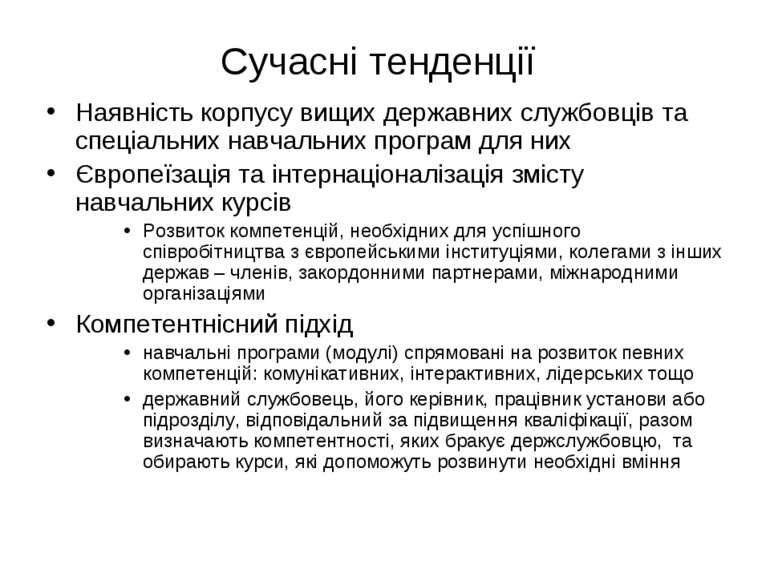 Сучасні тенденції Наявність корпусу вищих державних службовців та спеціальних...
