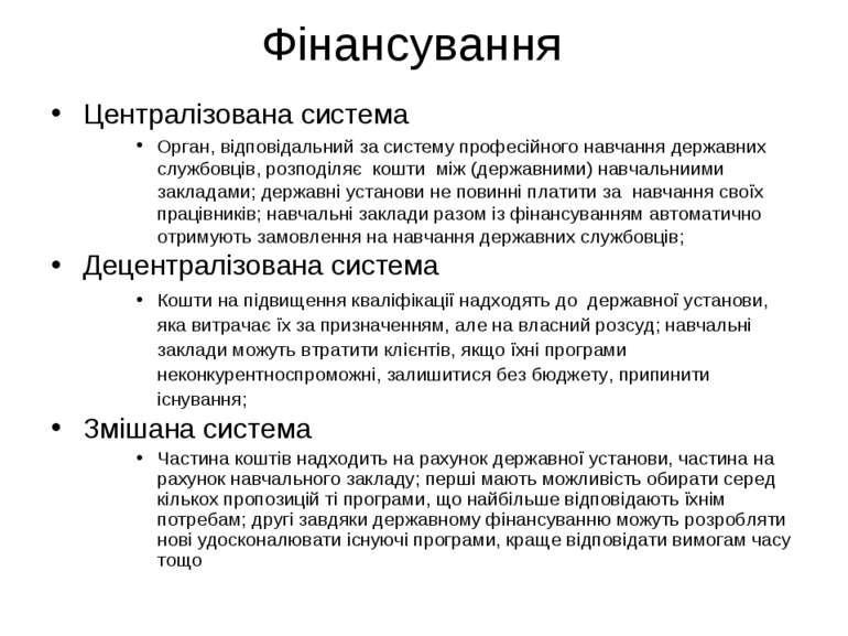 Фінансування Централізована система Орган, відповідальний за систему професій...