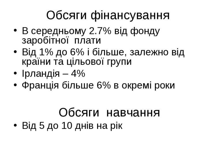 Обсяги фінансування В середньому 2.7% від фонду заробітної плати Від 1% до 6%...