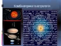 Комбінаторика та астрологія З ІІ ст. до н.е. починається спочатку поступовий,...