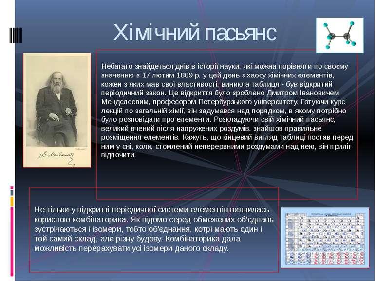 Небагато знайдеться днів в історії науки, які можна порівняти по своєму зна...