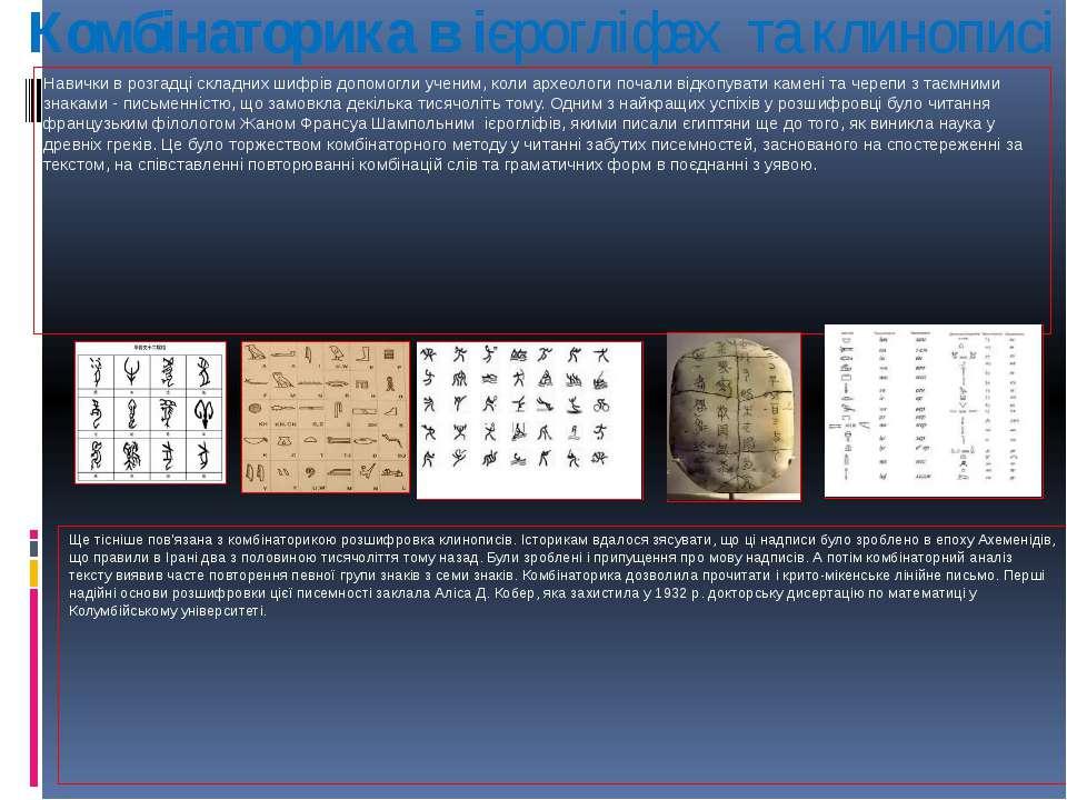 Ще тісніше пов'язана з комбінаторикою розшифровка клинописів. Історикам вдало...