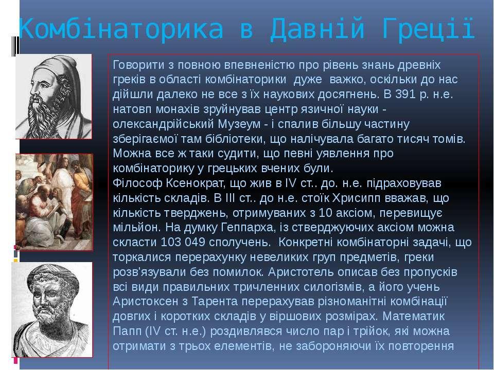 Говорити з повною впевненістю про рівень знань древніх греків в області комбі...
