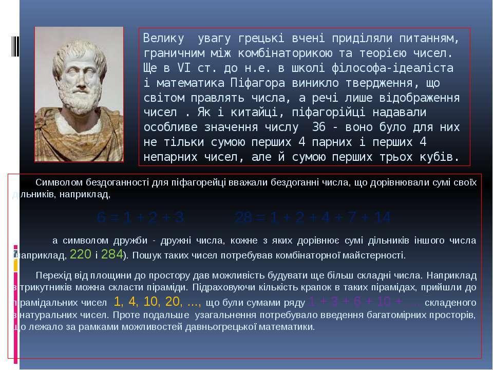 Велику увагу грецькі вчені приділяли питанням, граничним між комбінаторикою т...