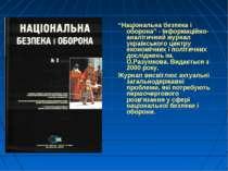 """""""Національна безпека і оборона"""" - Інформаційно-аналітичний журнал українськог..."""