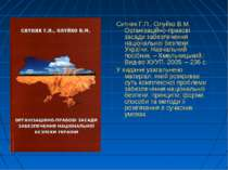 Ситник Г.П., Олуйко В.М. Організаційно-правові засади забезпечення національн...