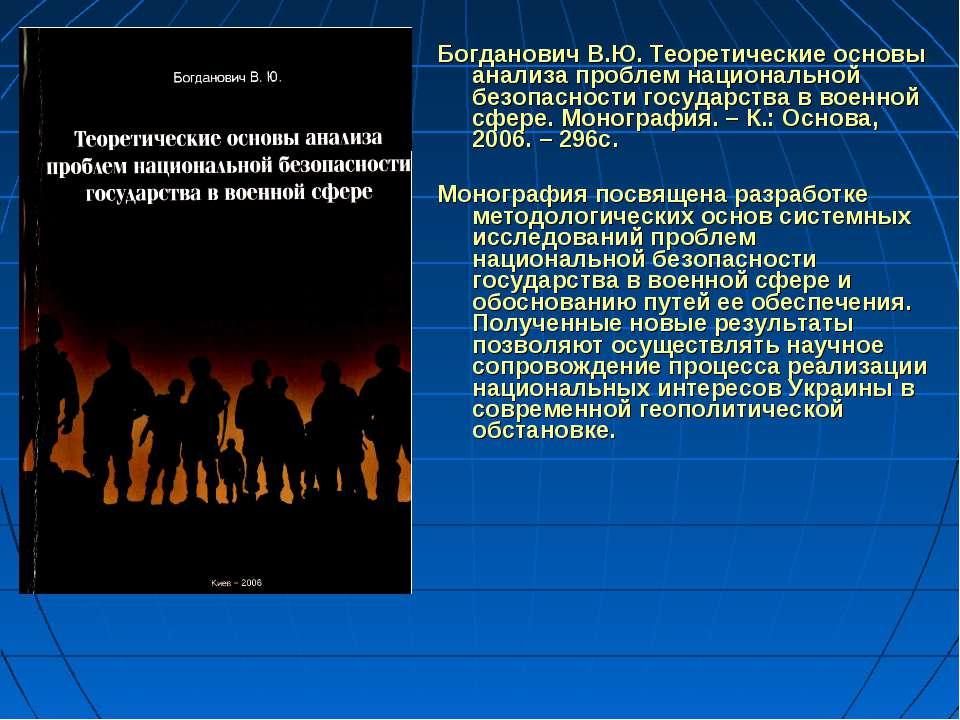 Богданович В.Ю. Теоретические основы анализа проблем национальной безопасност...