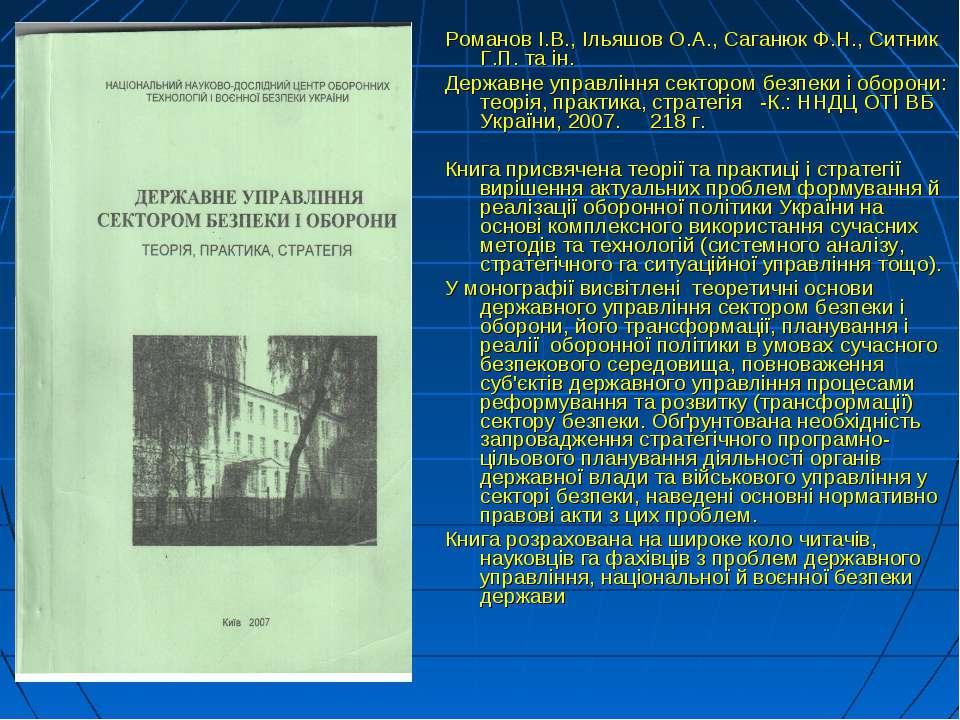 Романов І.В., Ільяшов О.А., Саганюк Ф.Н., Ситник Г.П. та ін. Державне управлі...