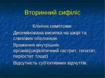 Вторинний сифіліс Клінічні симптоми: Дисемінована висипка на шкірі та слизови...