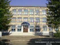 Історії освіти в Нижній Дуванці понад 130 років. Перша школа – церковнопарафі...