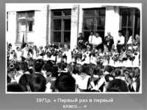 1971р. « Первый раз в первый класс… »