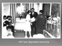 1977 рік. Вручення атестатів
