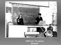 1985 рік. На уроці фізики