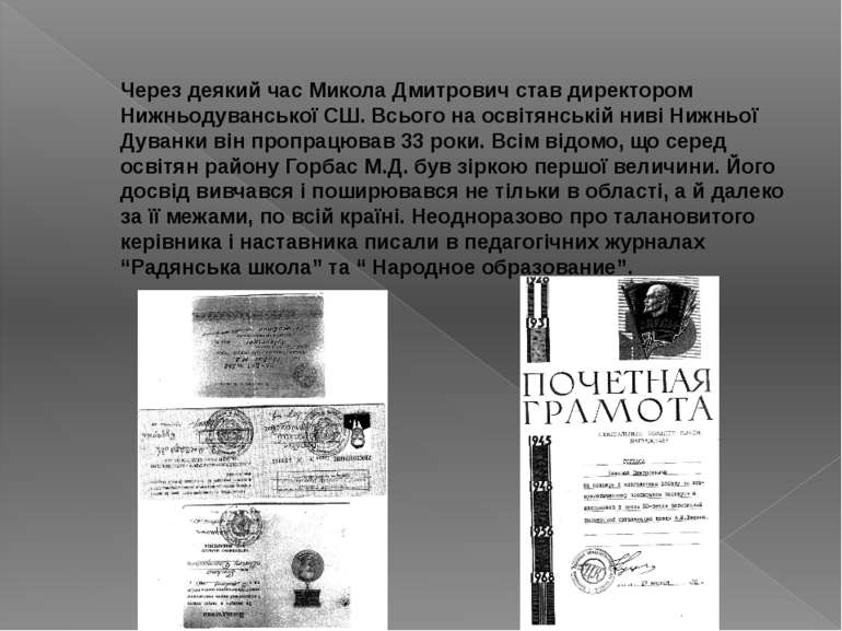 Через деякий час Микола Дмитрович став директором Нижньодуванської СШ. Всього...