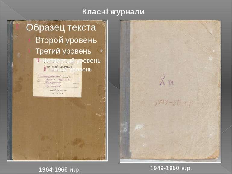 Класні журнали 1964-1965 н.р. 1949-1950 н.р.