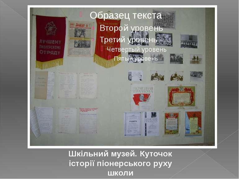 Шкільний музей. Куточок історії піонерського руху школи