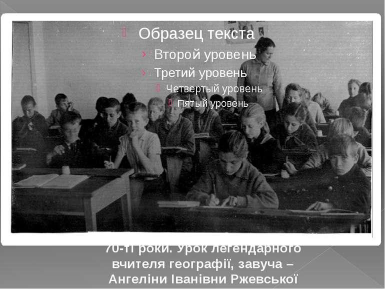 70-ті роки. Урок легендарного вчителя географії, завуча – Ангеліни Іванівни Р...