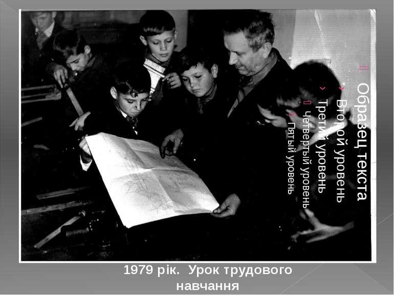 1979 рік. Урок трудового навчання