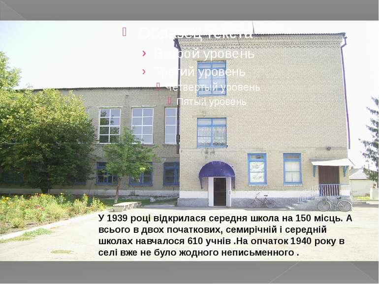 У 1939 році відкрилася середня школа на 150 місць. А всього в двох початкових...