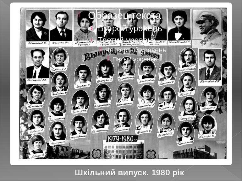 Шкільний випуск. 1980 рік