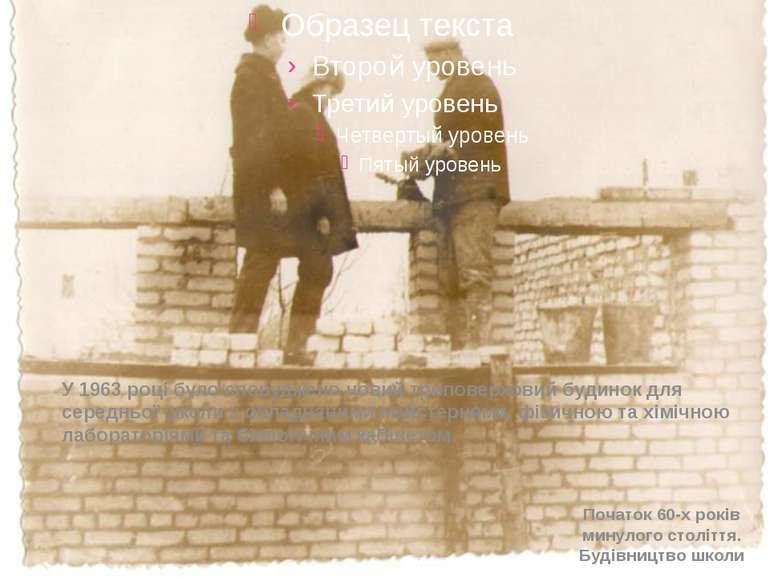 Початок 60-х років минулого століття. Будівництво школи У 1963 році було спор...