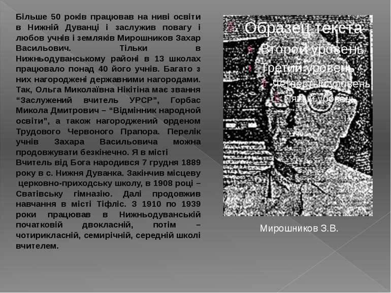 Мирошников З.В. Більше 50 років працював на ниві освіти в Нижній Дуванці і за...