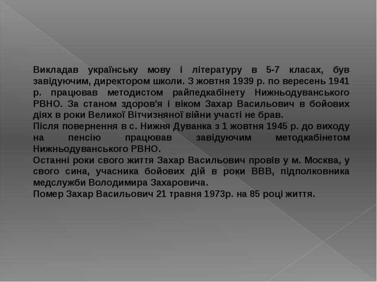 Викладав українську мову і літературу в 5-7 класах, був завідуючим, директоро...