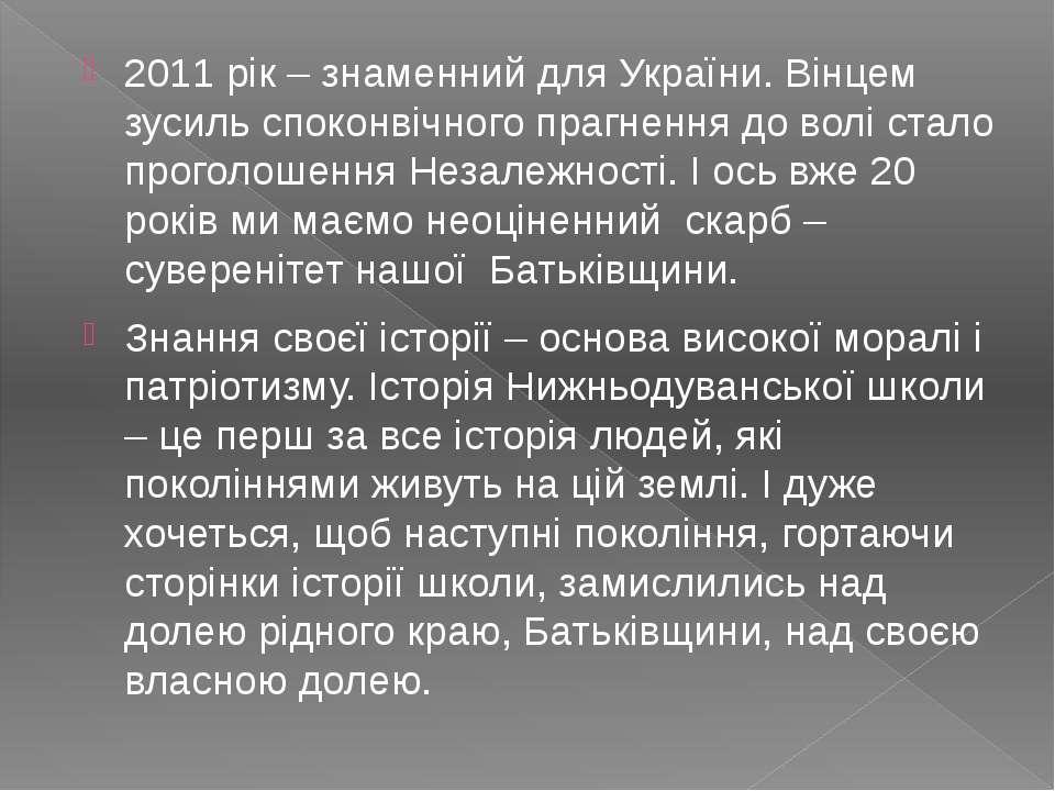 2011 рік – знаменний для України. Вінцем зусиль споконвічного прагнення до во...