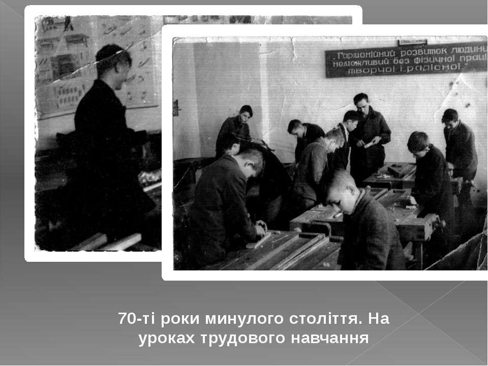 70-ті роки минулого століття. На уроках трудового навчання
