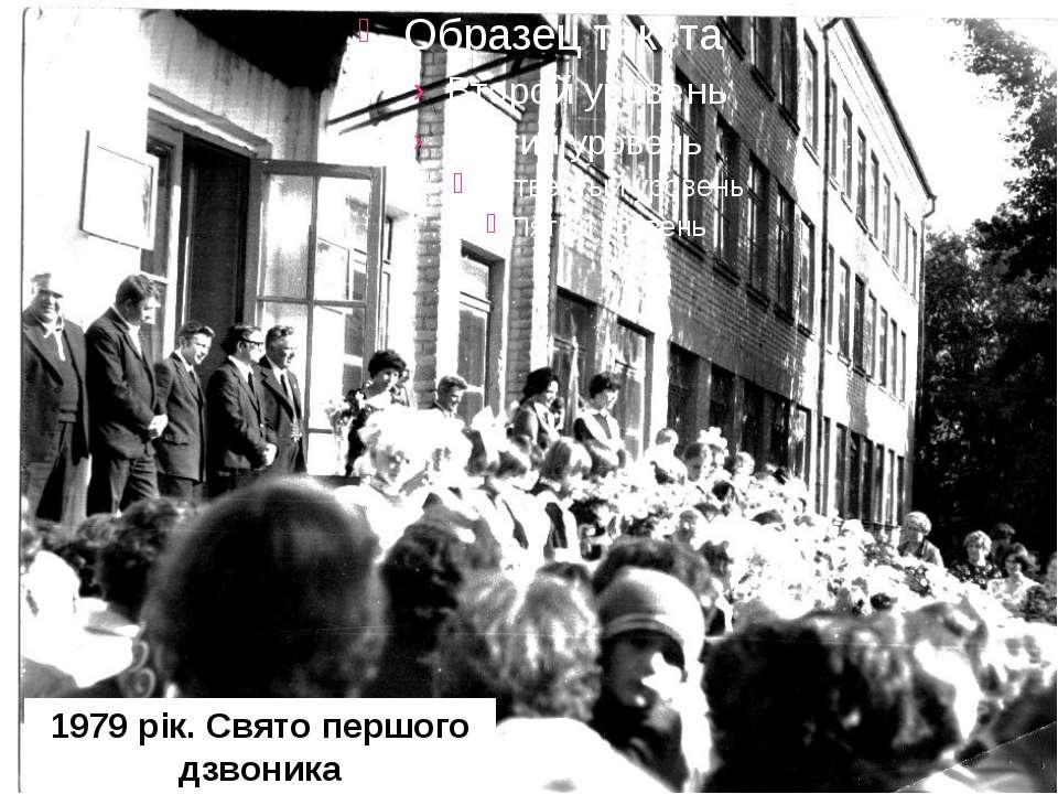 1979 рік. Свято першого дзвоника