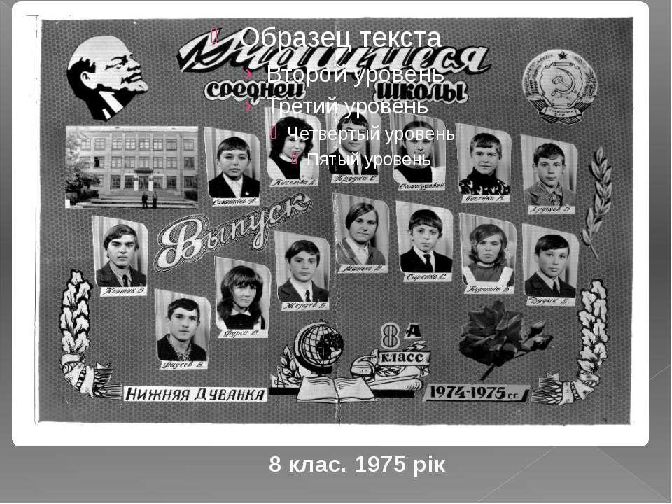 8 клас. 1975 рік