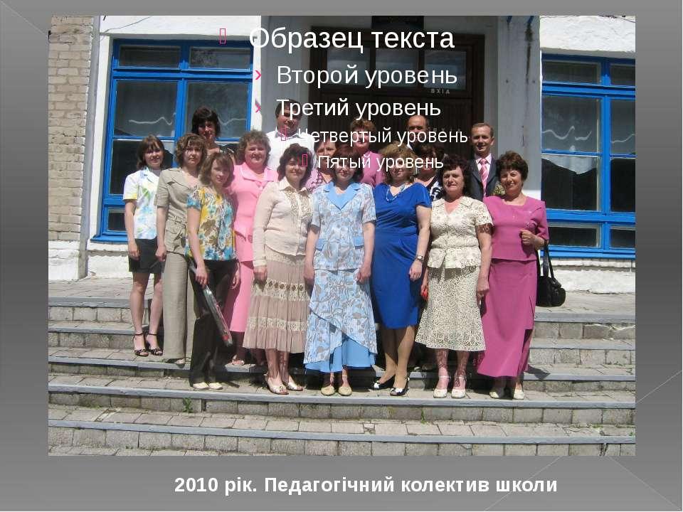2010 рік. Педагогічний колектив школи
