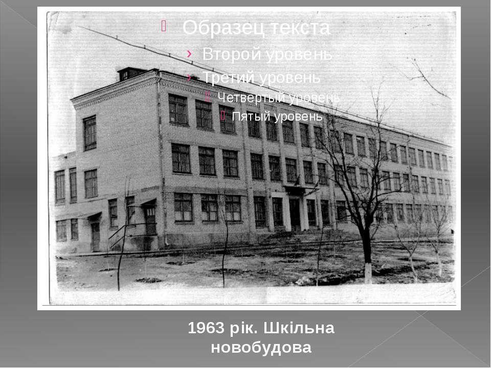 1963 рік. Шкільна новобудова