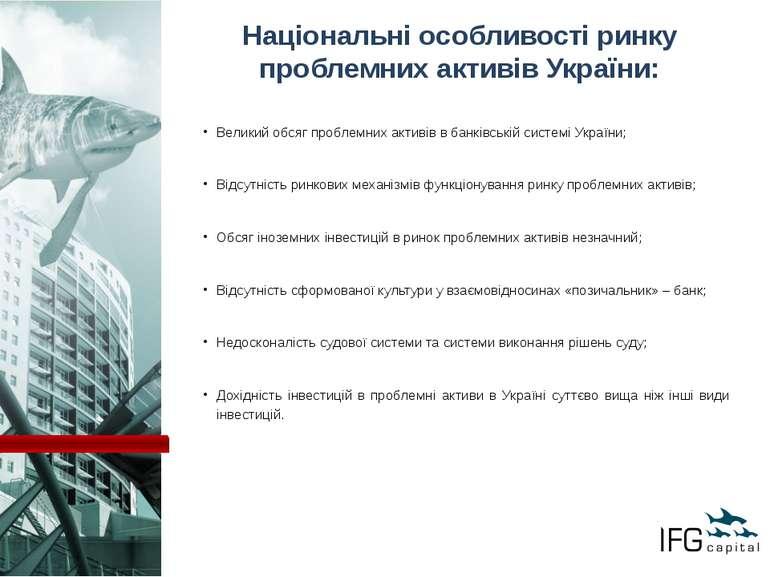 Національні особливості ринку проблемних активів України: Великий обсяг пробл...