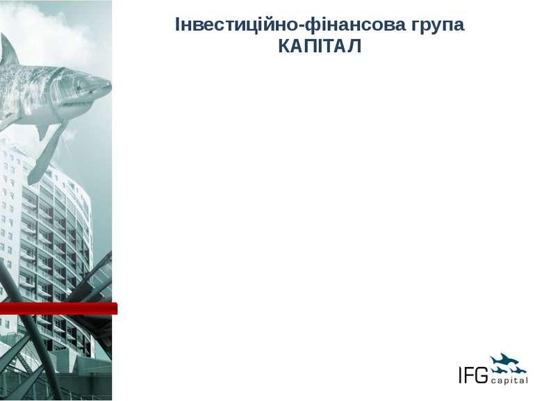 Інвестиційно-фінансова група КАПІТАЛ