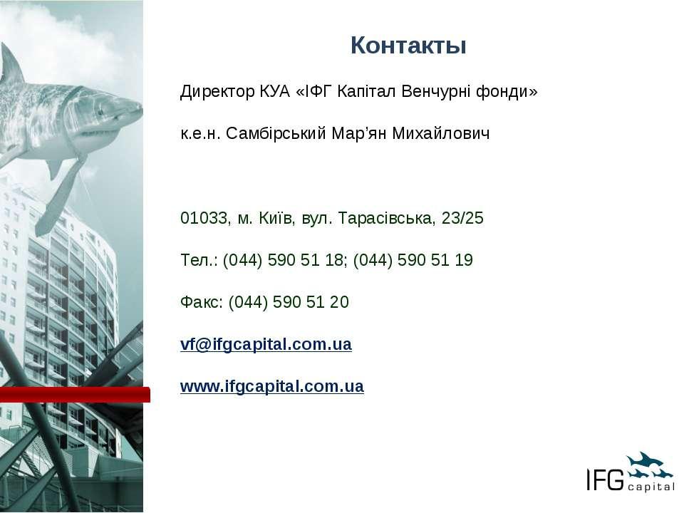 Контакты Директор КУА «ІФГ Капітал Венчурні фонди» к.е.н. Самбірський Мар'ян ...