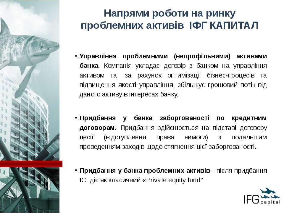 Напрями роботи на ринку проблемних активів ІФГ КАПИТАЛ Управління проблемними...