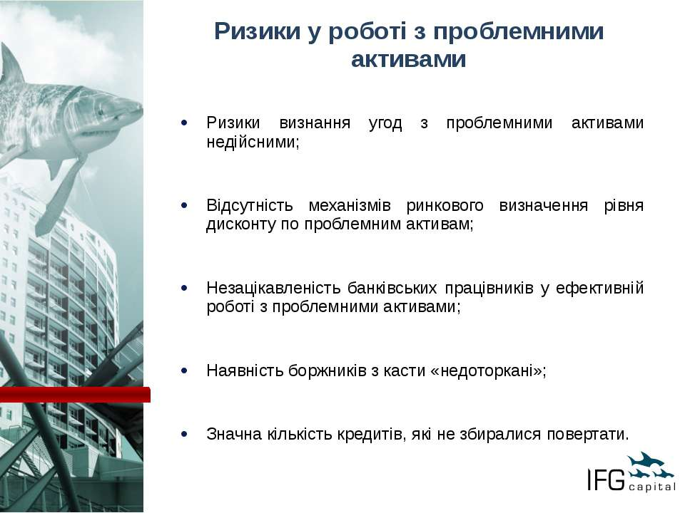 Ризики у роботі з проблемними активами Ризики визнання угод з проблемними акт...