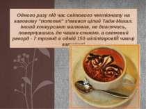 """Одного разу під час світового чемпіонату на кавовому """"полотні"""" з'явився цілий..."""