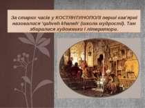 За старих часів у КОСТЯНТИНОПОЛІ перші кав'ярні називалися 'qahveh khaneh' (ш...