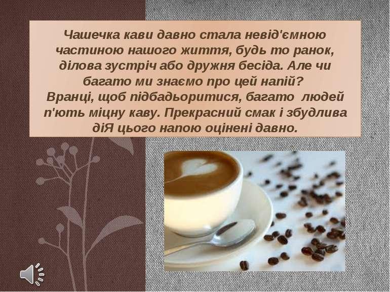 Чашечка кави давно стала невід'ємною частиною нашого життя, будь то ранок, ді...