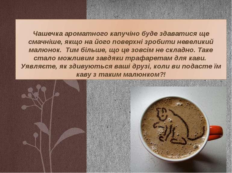 Чашечка ароматного капучіно буде здаватися ще смачніше, якщо на його поверхні...