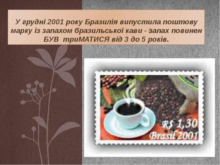 У грудні 2001 року Бразилія випустила поштову марку із запахом бразильської к...