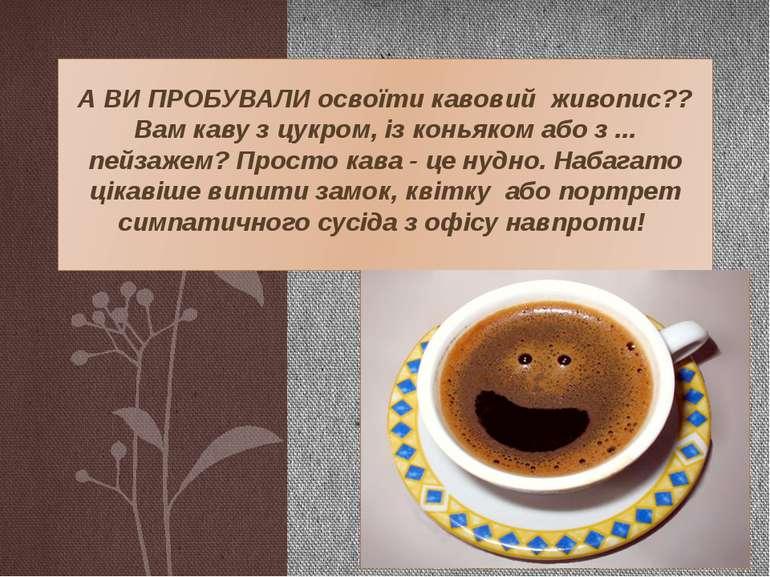 А ВИ ПРОБУВАЛИ освоїти кавовий живопис?? Вам каву з цукром, із коньяком або з...