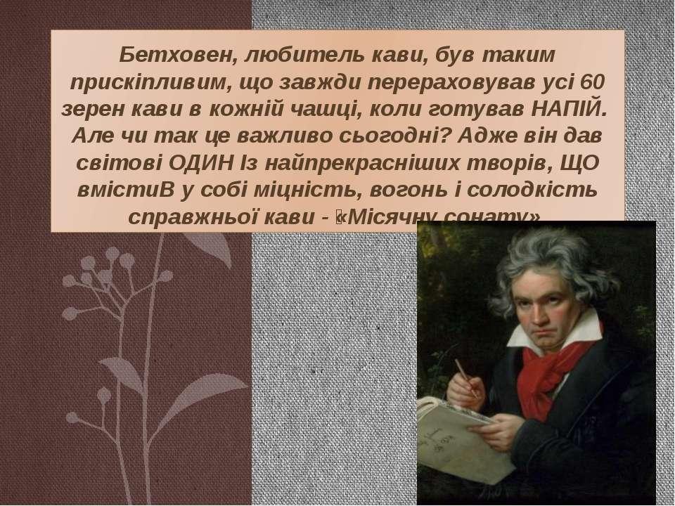 Бетховен, любитель кави, був таким прискіпливим, що завжди перераховував усі ...